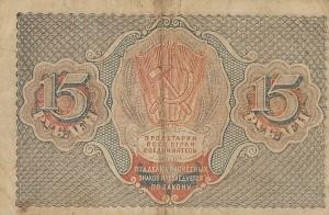 15 рублей для РЖД