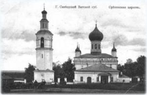 Незабытый Слободской