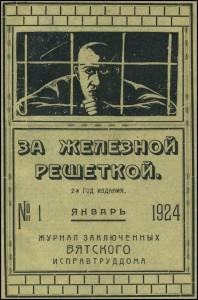 Преступники советской Вятки